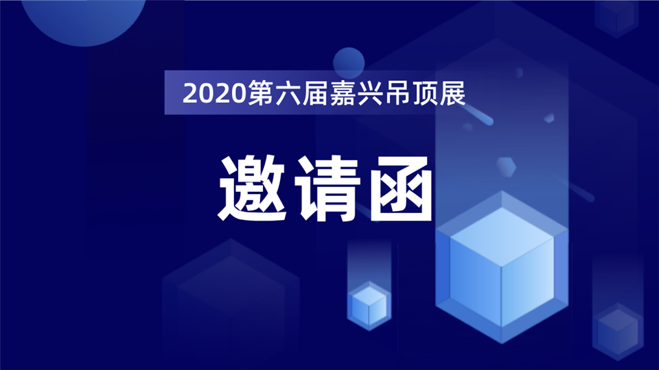 2020第六届中国(嘉兴)国际兴发xf187娱乐游戏产业博览会暨中国·兴发手机版登录集成大会邀请函