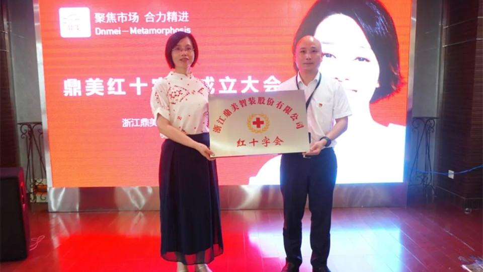 秀洲区首家企业红十字会在鼎美成立了!