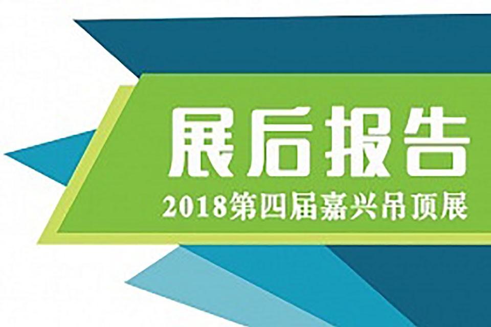 【展后报告】2018第四届嘉兴吊顶展展后报告