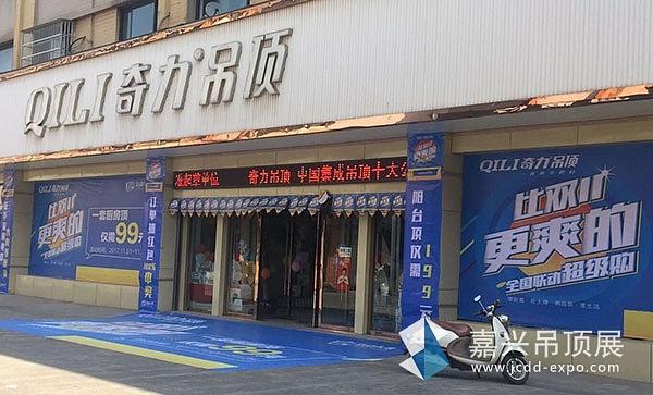 【金牌加盟店】奇力浙江东阳店:一套厨房顶仅需99元
