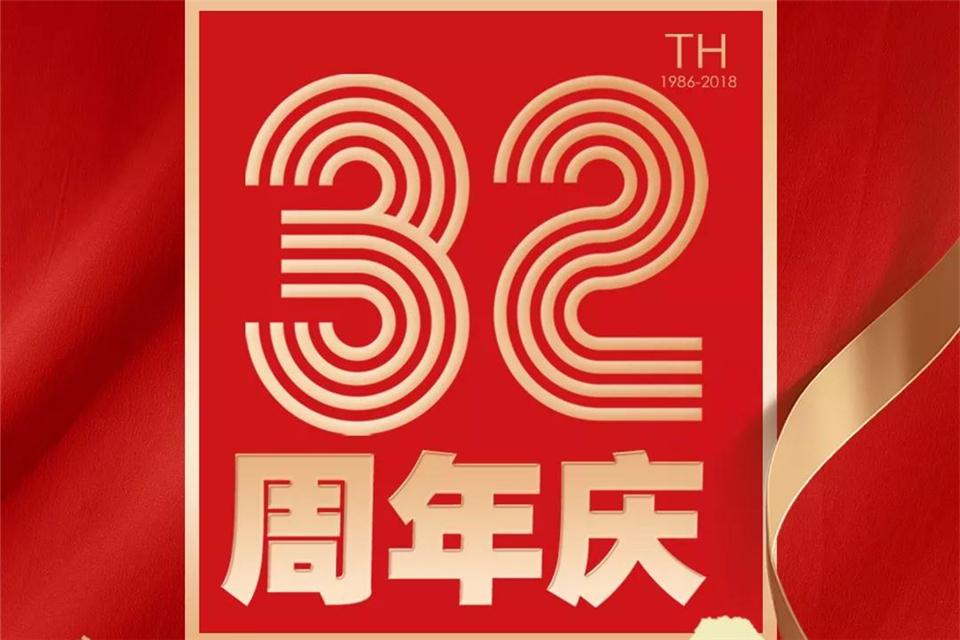 来斯奥32周年庆丨开启新征程,未来更辉煌!