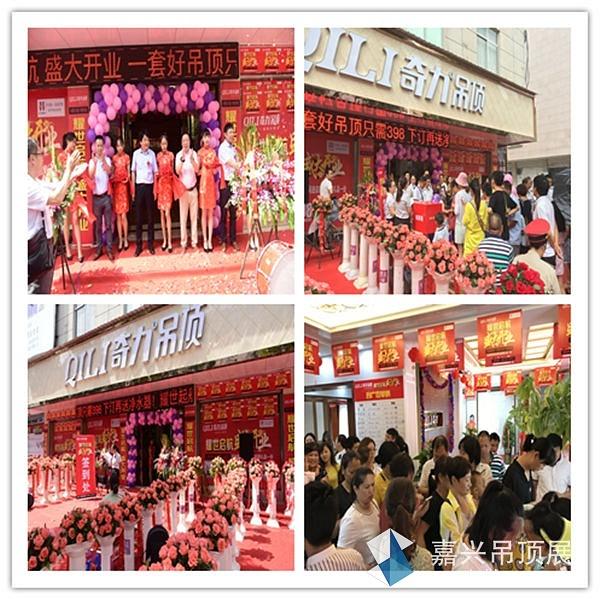 【金牌加盟】从东阳到横店 我的第二家专卖店仍然选择奇力