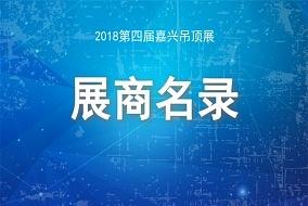 抢先看丨2018第四届中国(嘉兴)国际集成吊顶产业博览会展商名录