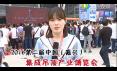 2016第二届中国(嘉兴)集成吊顶产业博览会会宣传视频