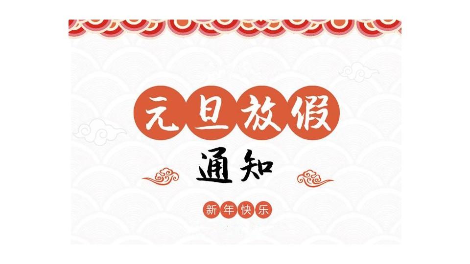 放假通知丨再见2018,你好2019!嘉兴吊顶展祝大家元旦快乐!