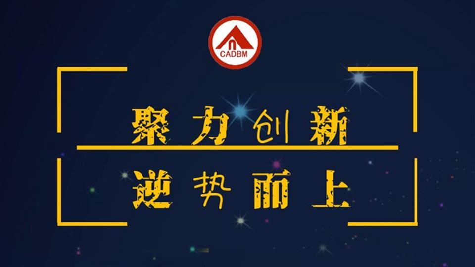 聚力创新,逆势而上!1月5日来杭州与顶墙大咖共话顶天艺术!