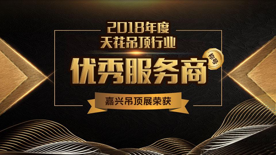 """嘉兴吊顶展荣获""""2018年度天花吊顶行业优秀服务商""""称号"""