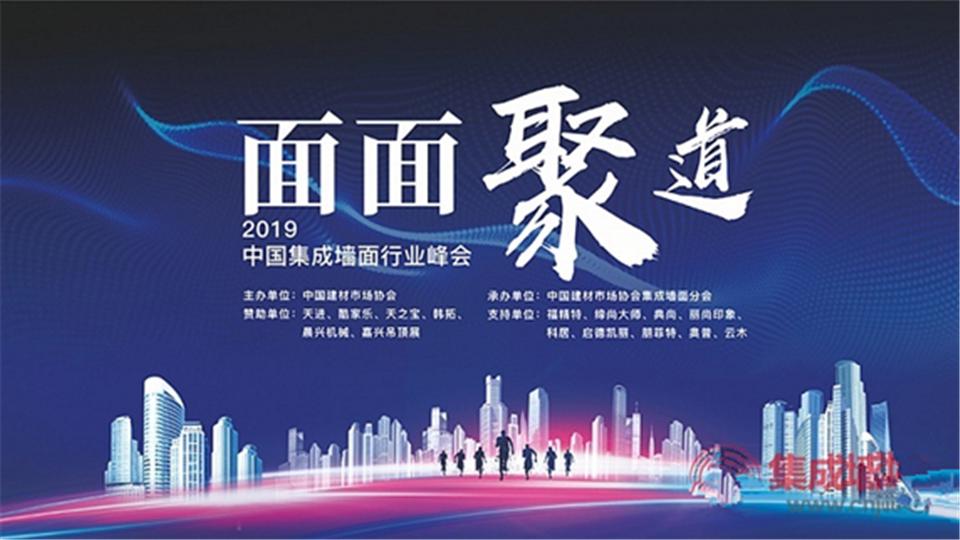 面面聚道丨2018中国集成墙面行业峰会即将开启