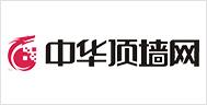 中华顶墙网