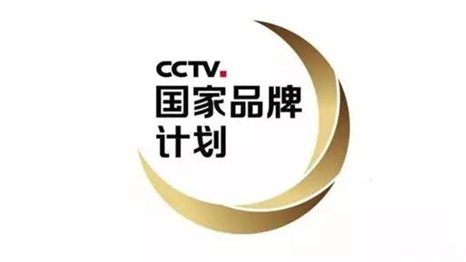 """立案调查!中央广电总台""""CCTV国家品牌计划""""涉嫌违法被约谈"""