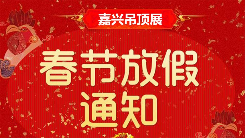 嘉兴吊顶展2019年春节放假通知