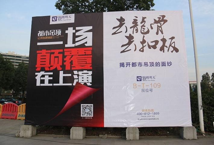 锦绣明天广告牌