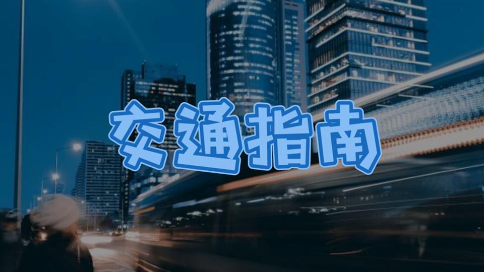 2019嘉兴吊顶展最全交通指南,参展的你一定需要!(建议收藏~)