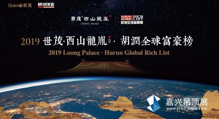 最全榜单丨2019胡润全球富豪榜出炉!650位华人上榜!