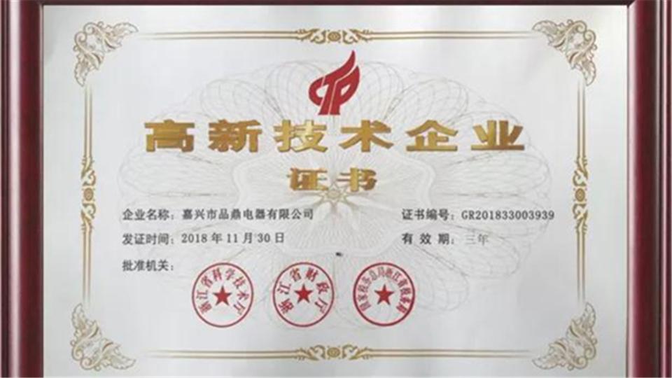 热烈祝贺品鼎居饰顶荣获国家高新技术企业证书