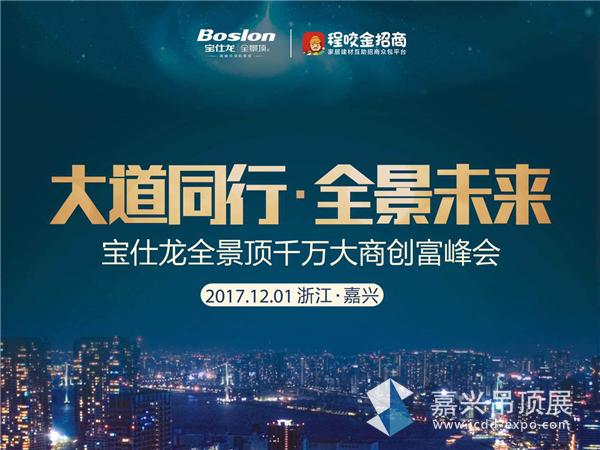 """""""大道同行·全景未来""""-2017宝仕龙全景顶创富峰会"""