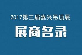 抢先看丨2017第三届中国(嘉兴)国际集成吊顶产业博览会展商名录