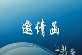 【招商邀请函】第三届中国(亚搏体育下载链接)设计节暨装配式装修国际论坛