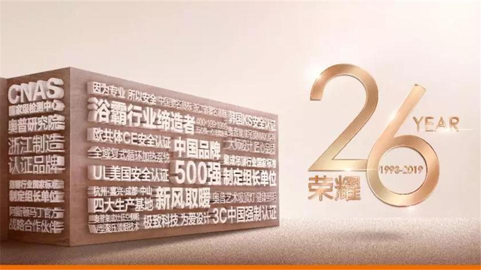 头条丨奥普智能集成高品质产品,5月将走进嘉兴吊顶展