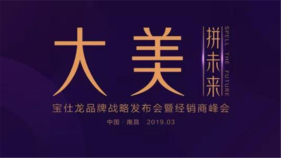宝仕龙2019年品牌战略发布会暨经销商峰会,精彩即将呈现