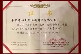 """菲林克斯荣获2016年度中国集成吊顶行业""""十大知名品牌"""""""