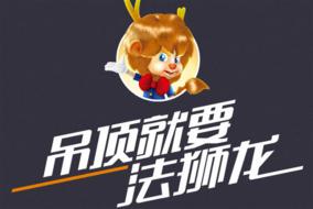 头条丨法狮龙即将亮相2017第三届嘉兴吊顶展