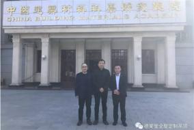 """祝贺丨德莱宝成为吊顶行业首个""""国家级科研技术协作单位""""!"""