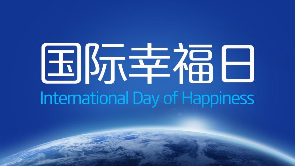 国际幸福日 | 什么样的生活才是幸福的生活?