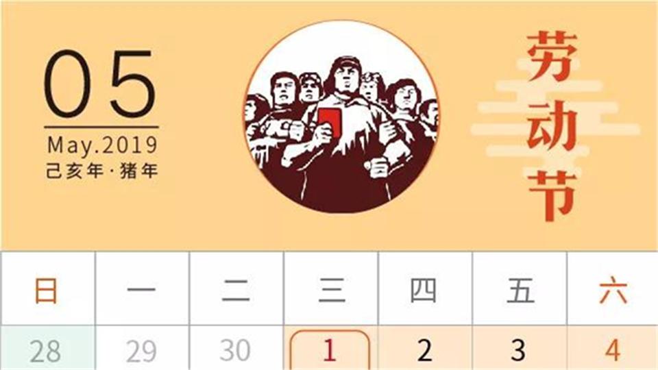 喜讯!2019年五一放假调整,共放假4天!