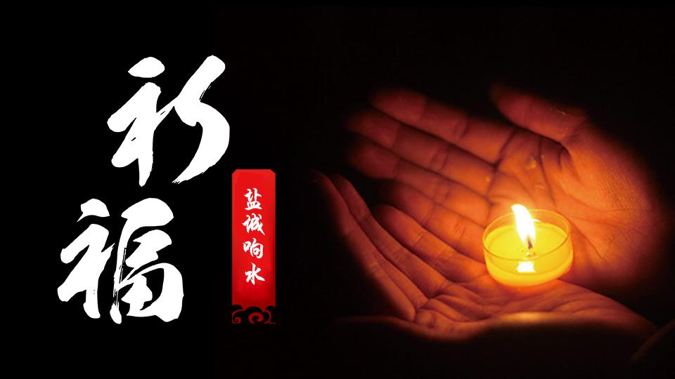祈福!江苏响水化工厂发生爆炸,已致47人死亡,90人重伤!