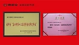 """德莱宝荣膺""""嘉兴市第十二届消费者信得过单位"""""""