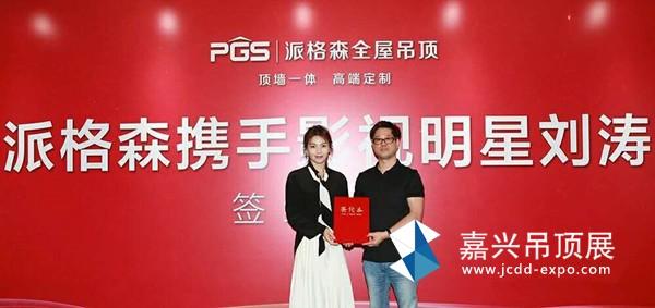 2017年12月15日,派格森正式签约著名影视明星刘涛为品牌代言人