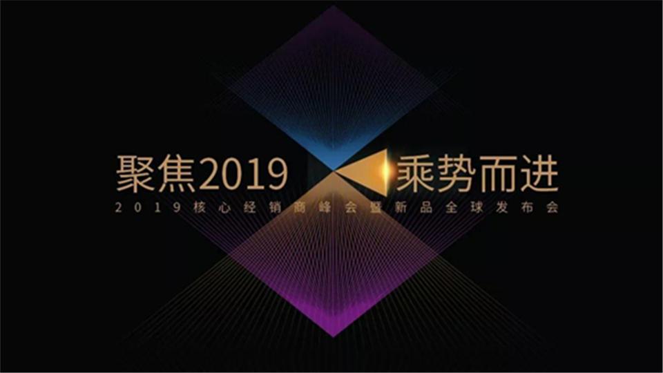 """倒计时2天丨巨奥""""聚焦2019 乘势而进""""经销商年会即将启幕"""