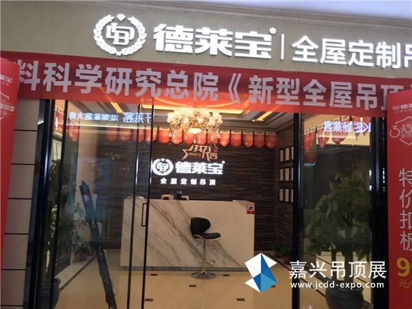 德莱宝浙江宁波专卖店