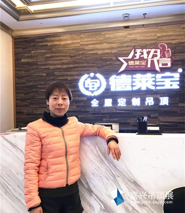德莱宝浙江宁波经销商陈女士