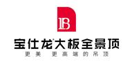 浙江宝仕龙集成家居股份有限公司