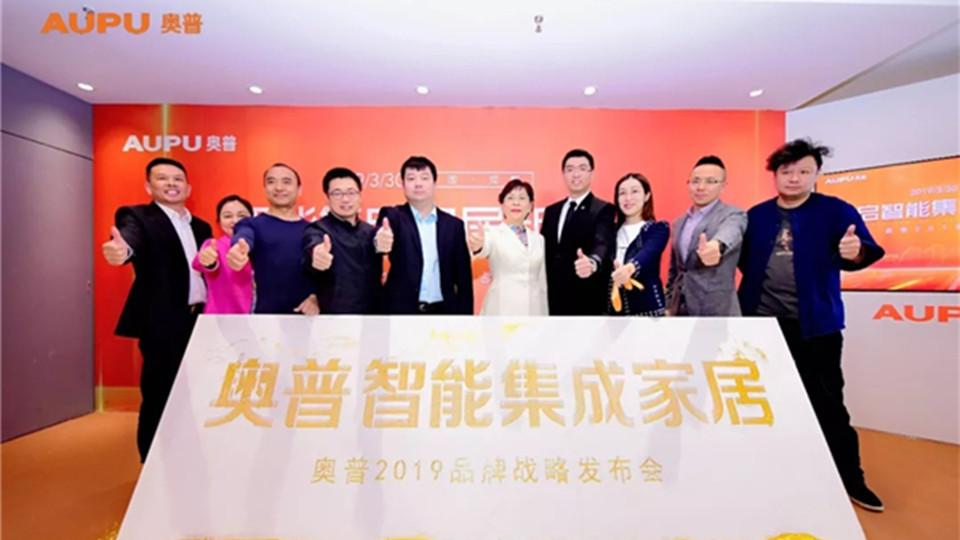 奥普智能集成家居落户成都,未来创想官冯绍峰亮相助阵!