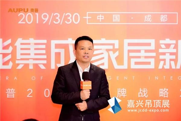 奥普2019智能集成家居品牌战略发布会