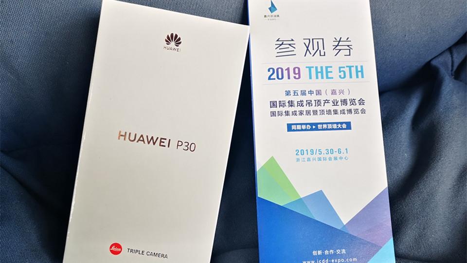 来第五届嘉兴吊顶展,华为最新P30系列手机带回家!