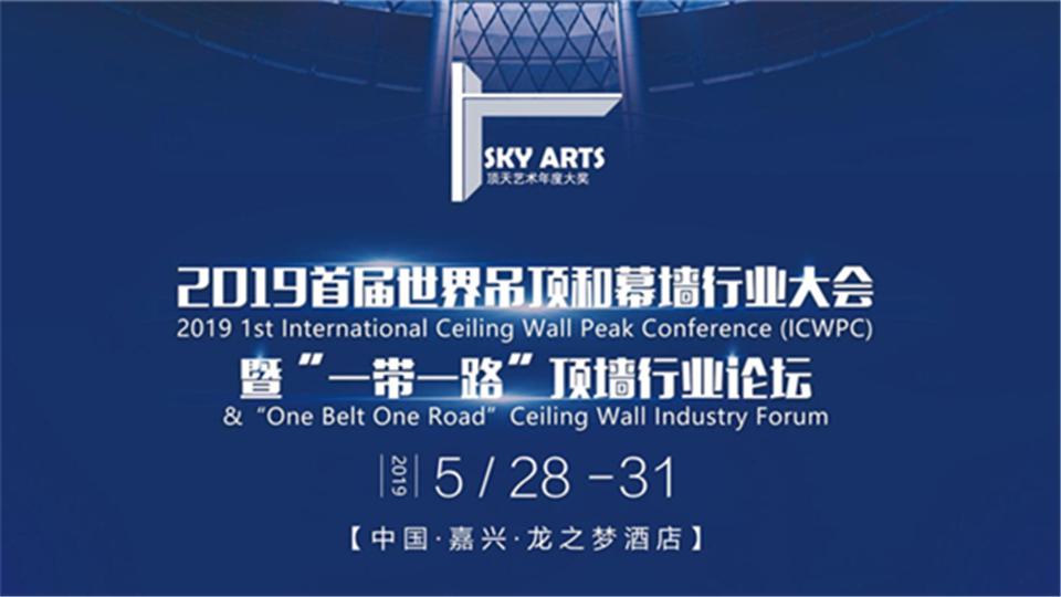 乌兹别克斯坦工业建材协会受邀出席嘉兴吊顶展同期活动—世界顶墙行业大会