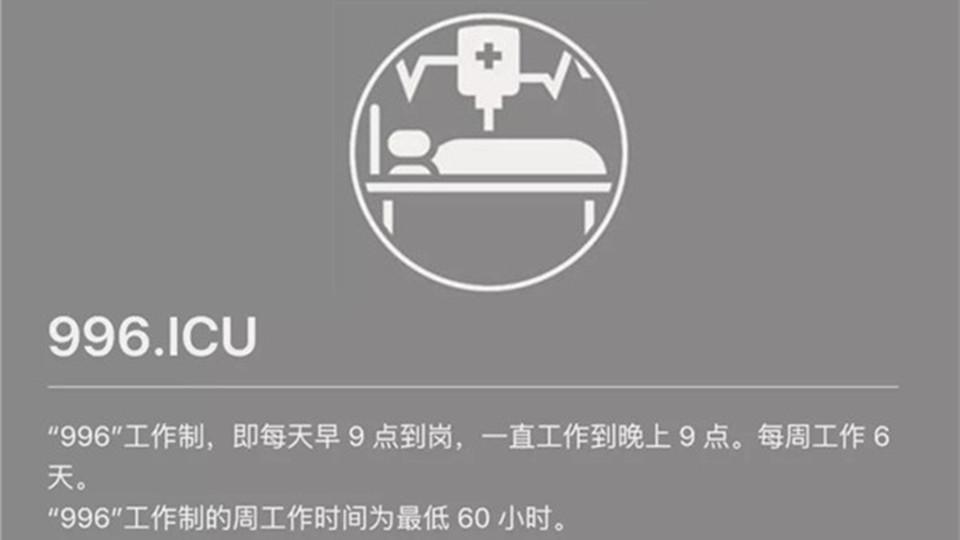 今天996,明天ICU?你被996了吗?