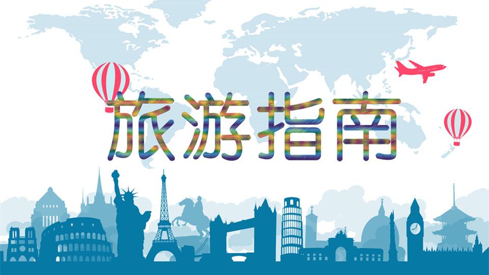 2019第五届嘉兴吊顶展旅游指南,和小编看看嘉兴有什么好玩的吧!