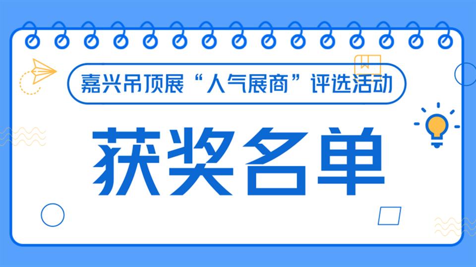 """2019第五届嘉兴吊顶展""""人气展商""""获奖名单公布,速来围观!"""