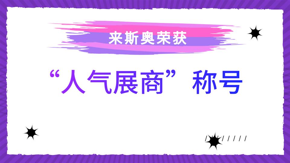 人气展商丨第五届亚搏体育下载链接亚搏yabo2014展 来斯奥将携超高人气震撼登场