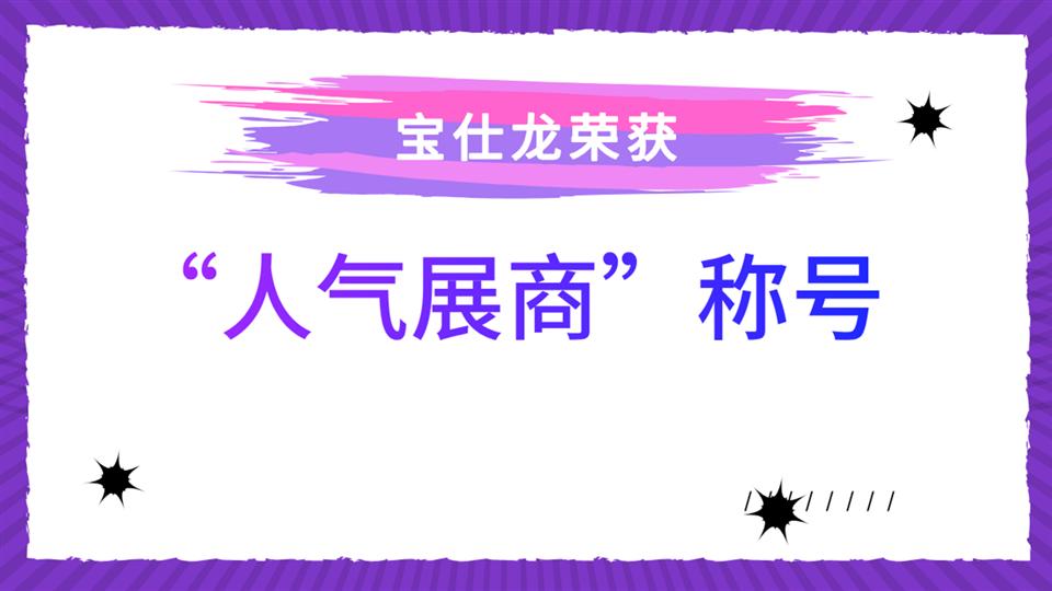 """人气展商丨""""人气选手""""宝仕龙再次登录嘉兴吊顶展 带来全新升级新体验"""