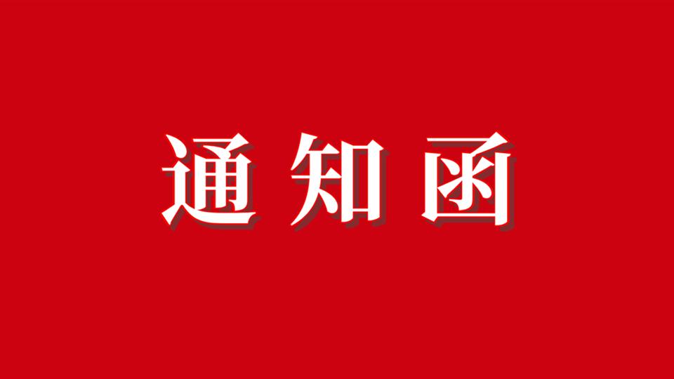 """关于公司更名为""""浙江中铸汇集会展有限公司""""的通知函"""