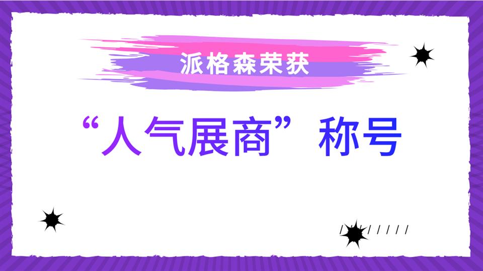 人气展商丨派格森诚邀您第五届嘉兴吊顶展体验定制生活