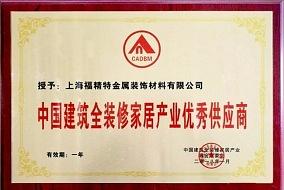 福精特荣获2017年度天花吊顶行业最高荣誉顶天艺术奖