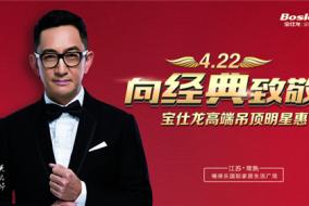 4月22日,宝仕龙携手吴启华,和你共赴经典之约!