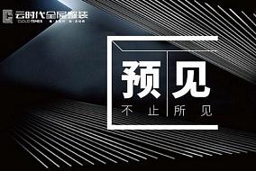 """""""预见·不止所见"""" 云时代2018年核心经销商峰会见证新蜕变!"""